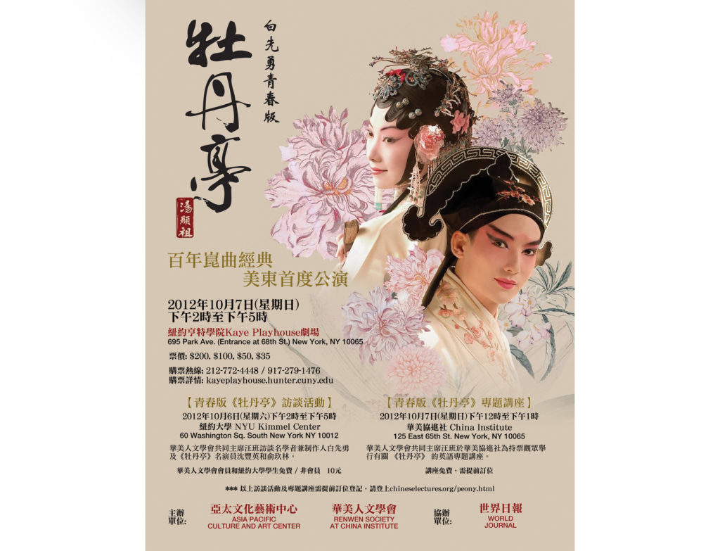 The Peony Pavilion Highlighted Edition Poster & Program