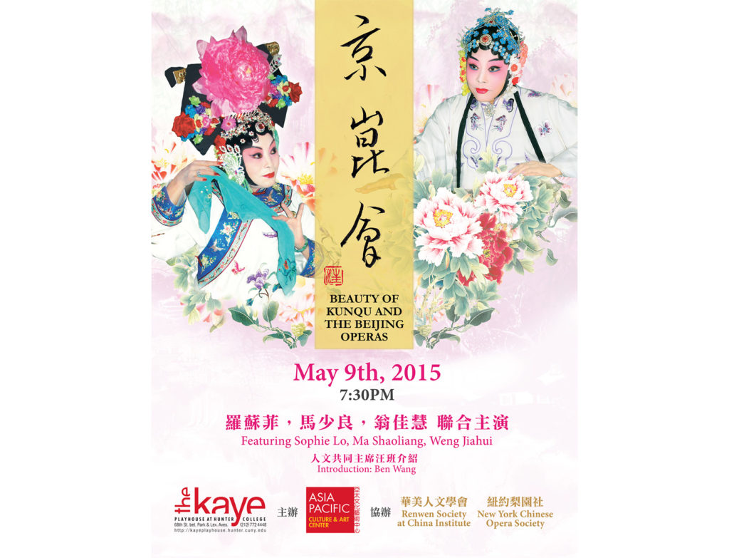 Beauty of Kunqu and the Beijing Operas Poster