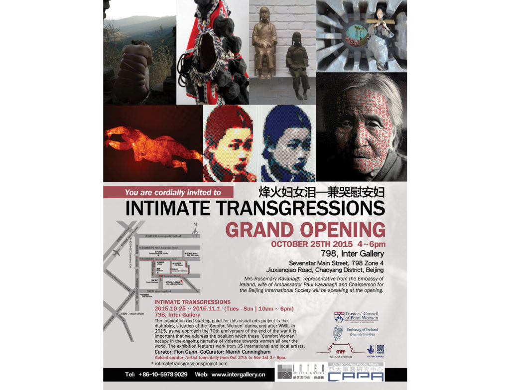 Intimate Transgressions Poster