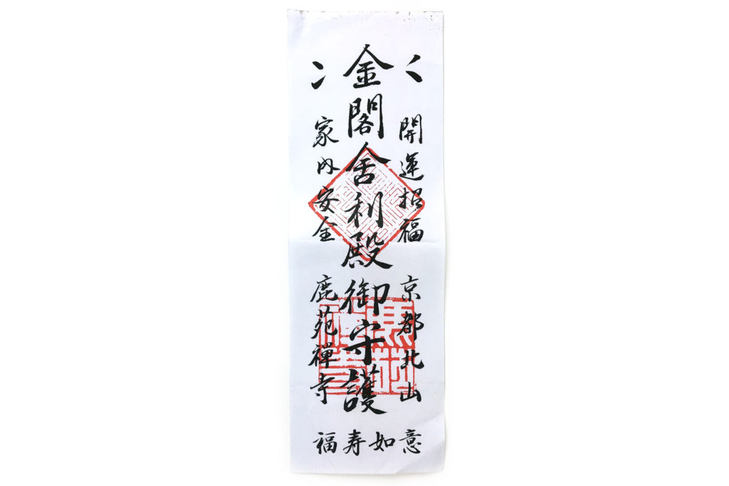 Fragment 0010 - Kinkaku-ji Temple Entrance Ticket